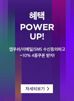 혜택 POWER UP!
